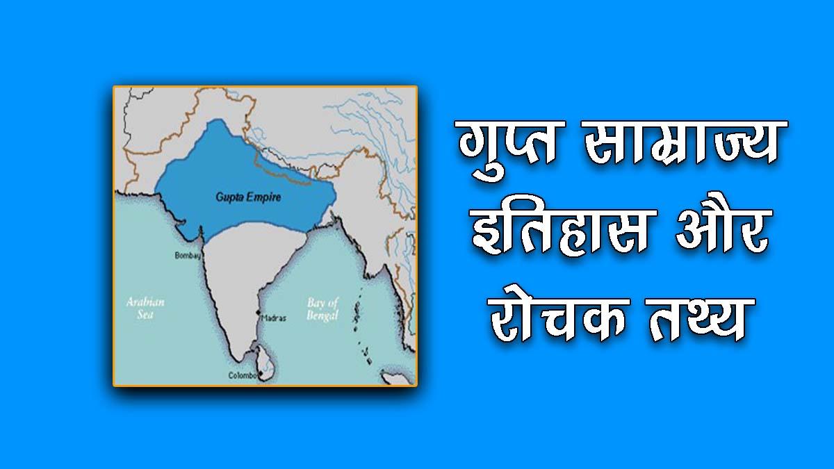 gupta dynasty in Hindi