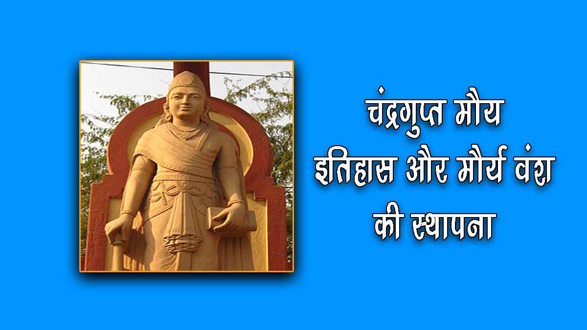 History of Chandragupta Maurya in Hindi