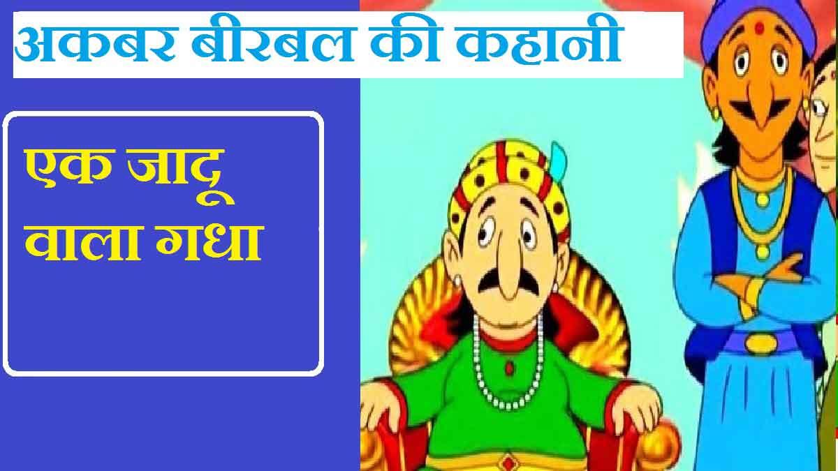 EK Jadoo wala gadha