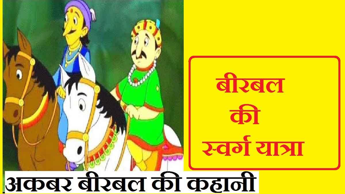 Birbal Ki Swarg Ki Yatra