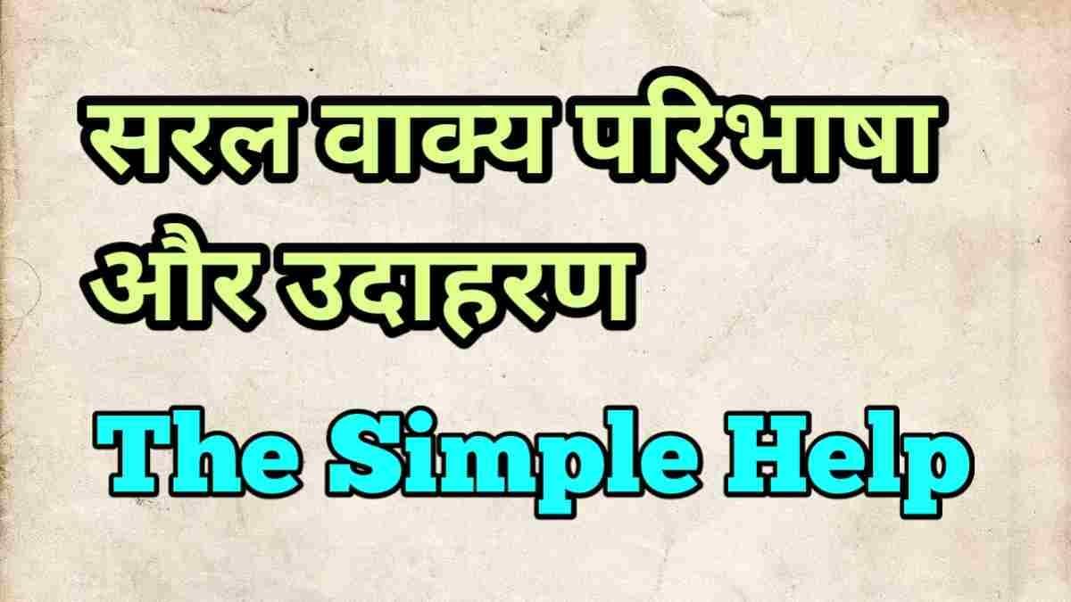 Saral Vakya in Hindi