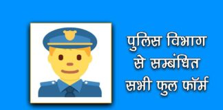 All Police Full Forms in Hindi