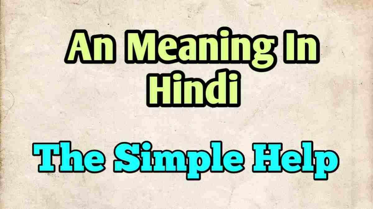 An Meaning In Hindi