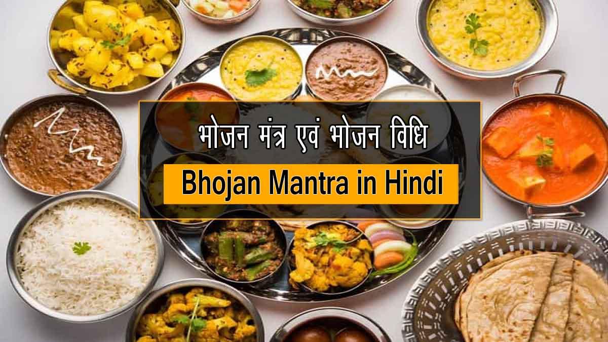 Bhojan Mantra in Hindi