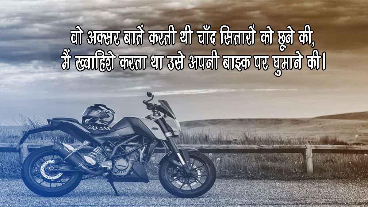 Bike Shayari in Hindi
