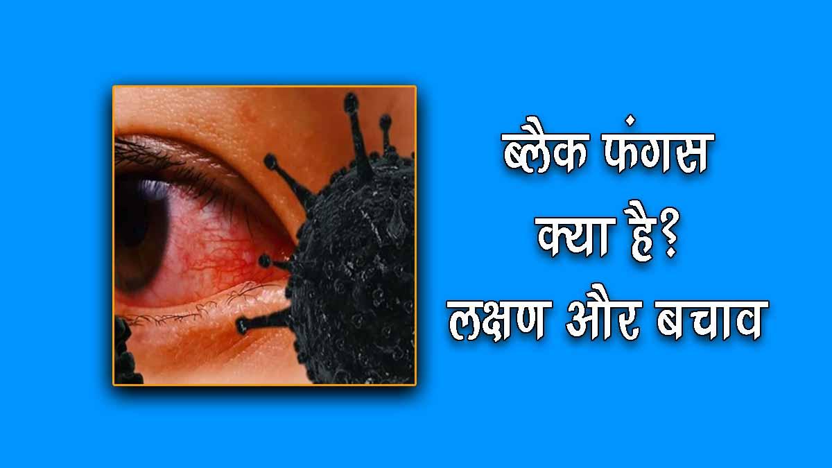 Black Fungus in hindi