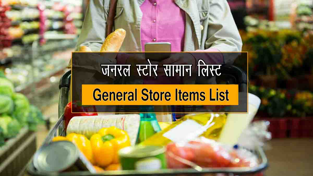 General Store Items List