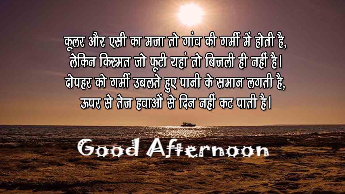 Good Afternoon Shayari in Hindi