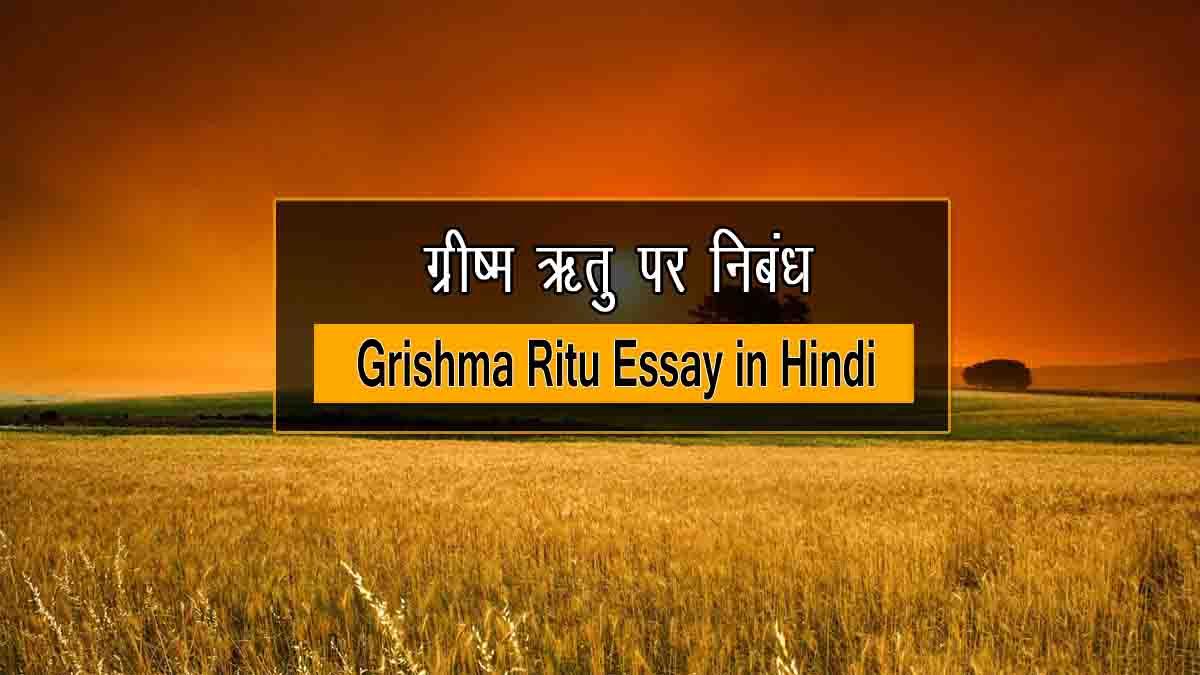 Grishma Ritu Essay in Hindi