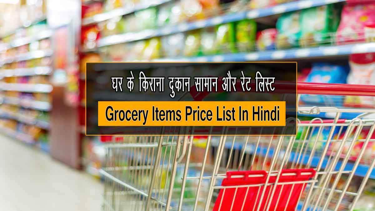Grocery Store Items Rate Price List In Hindi