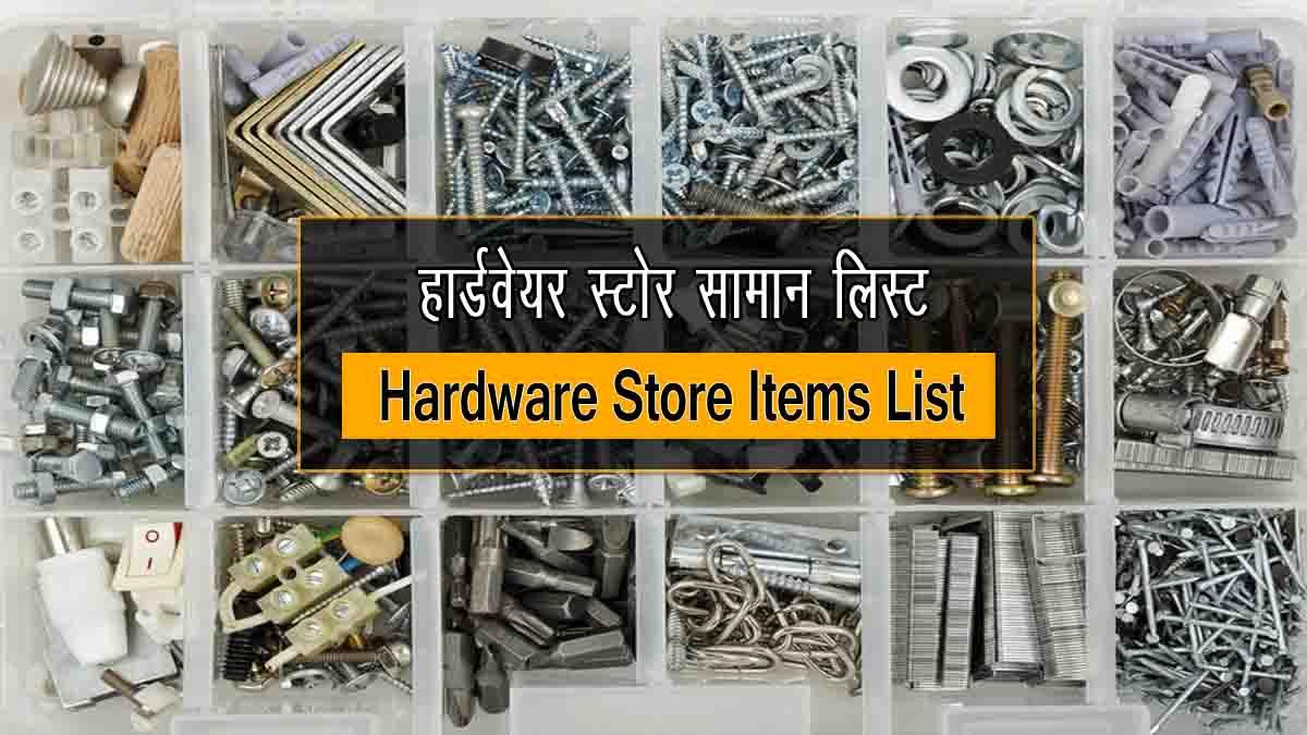 Hardware Store Items List