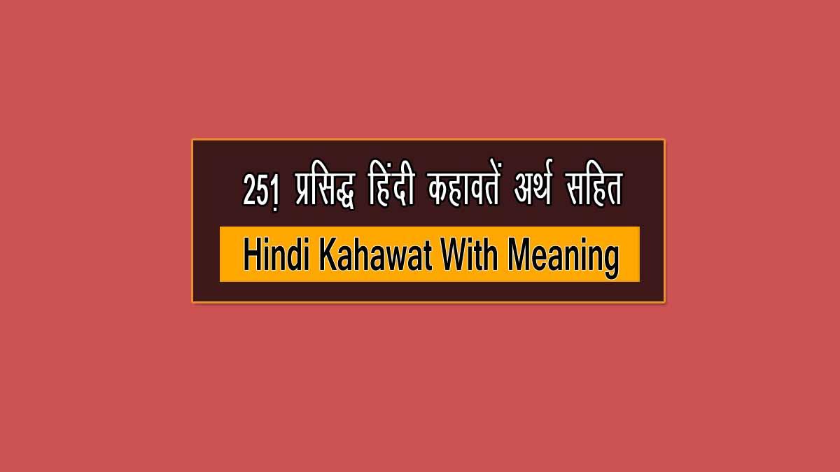 Hindi Kahawat With Meaning
