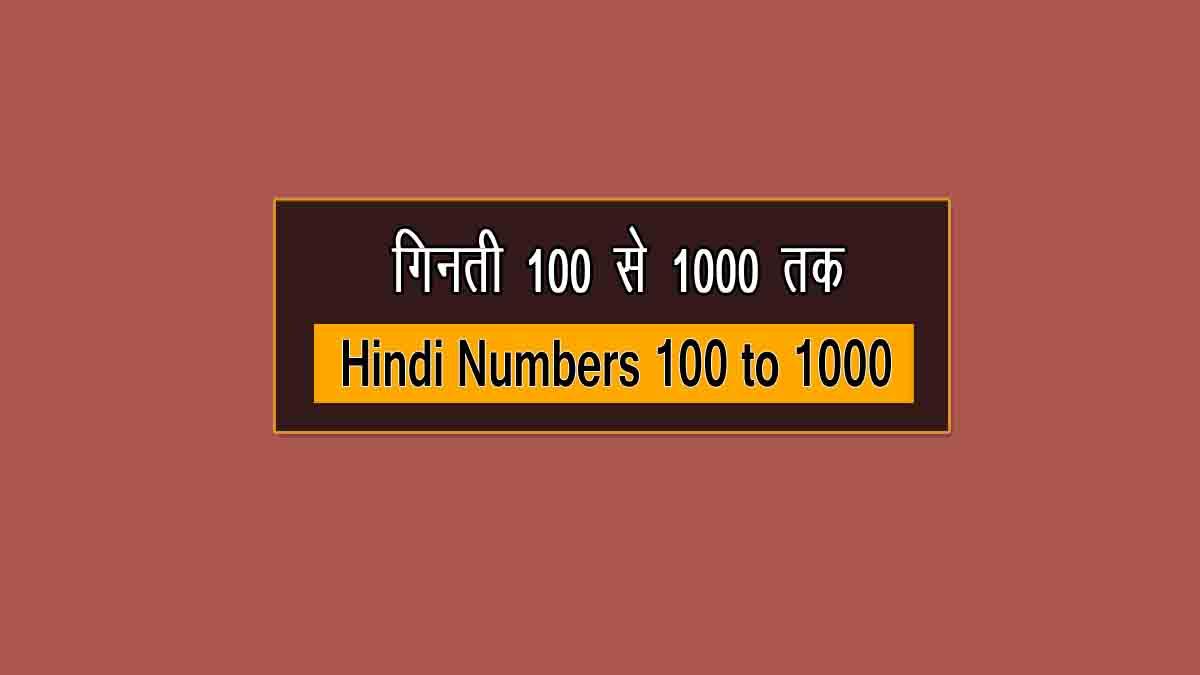 Hindi Numbers 100 to 1000