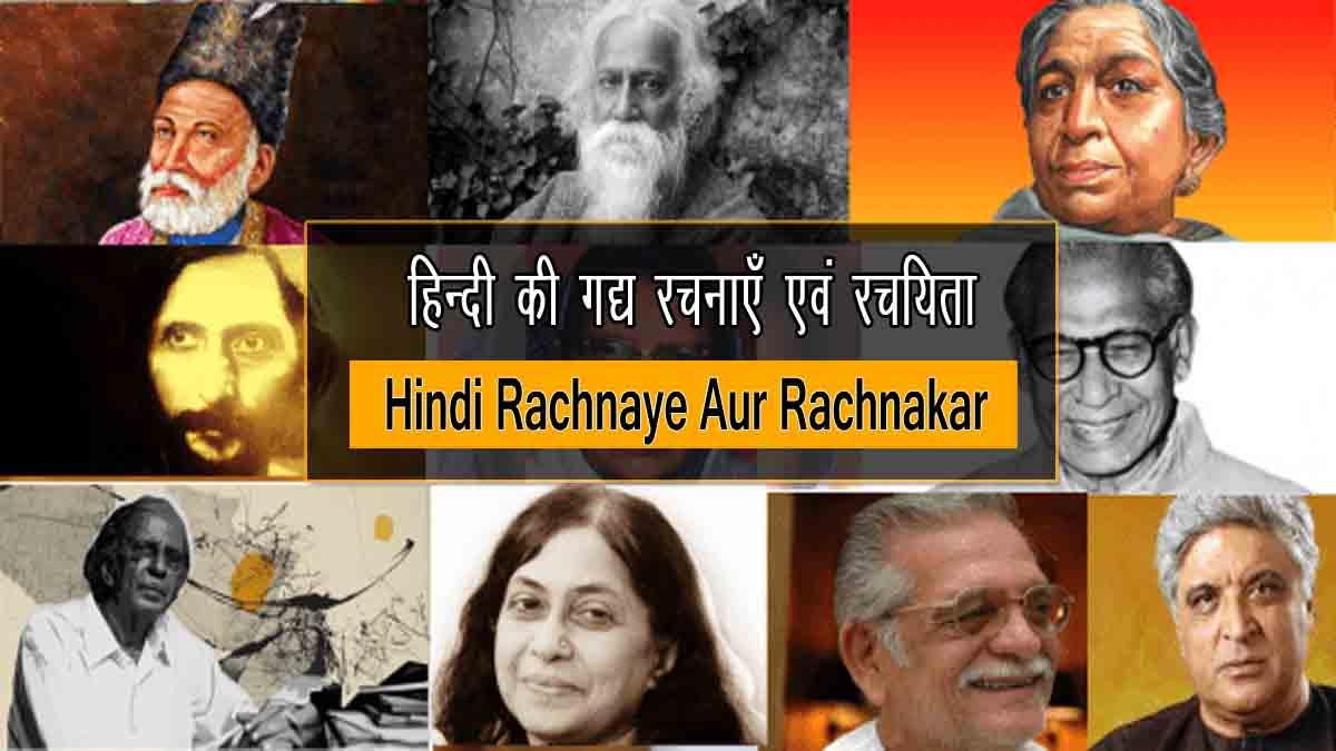 Hindi Rachnaye Aur Rachnakar
