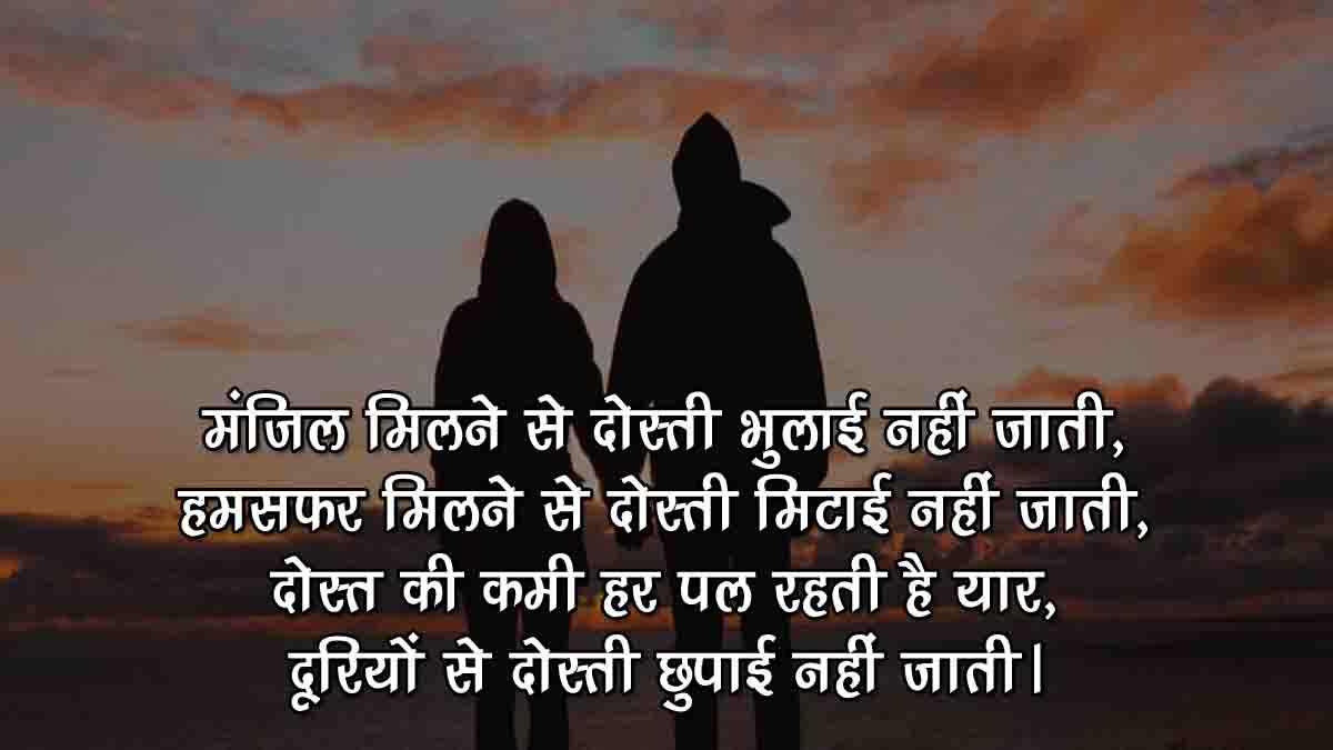 Humsafar Shayari In Hindi