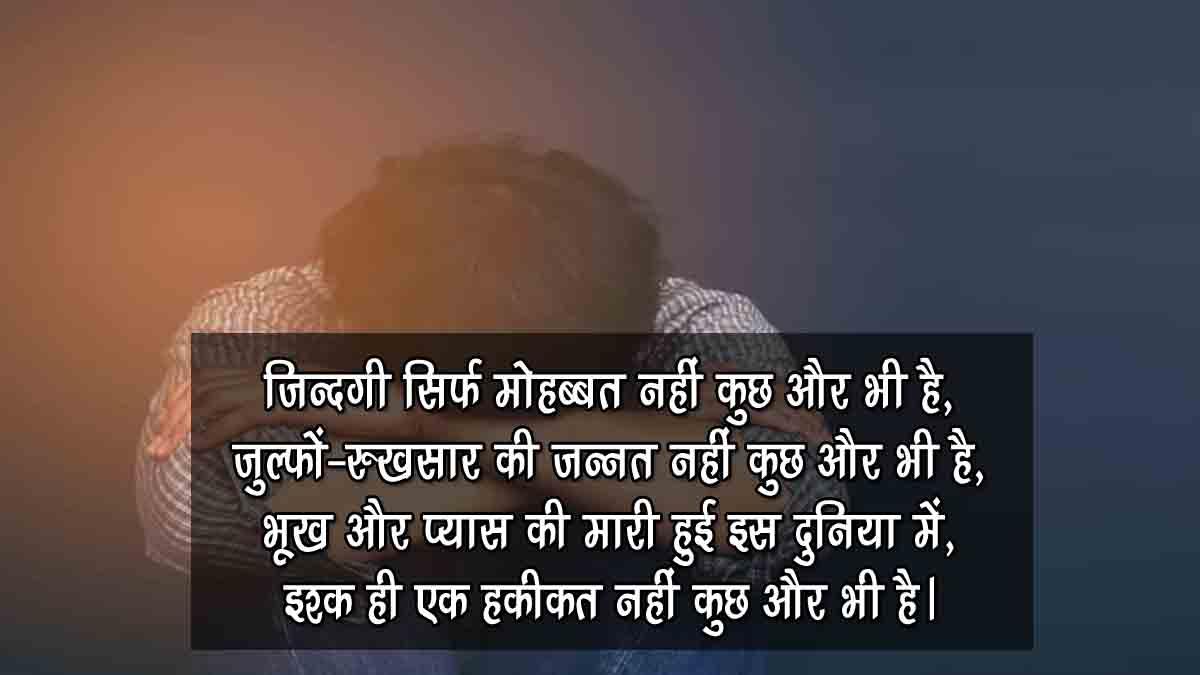 Hurt Shayari in Hindi