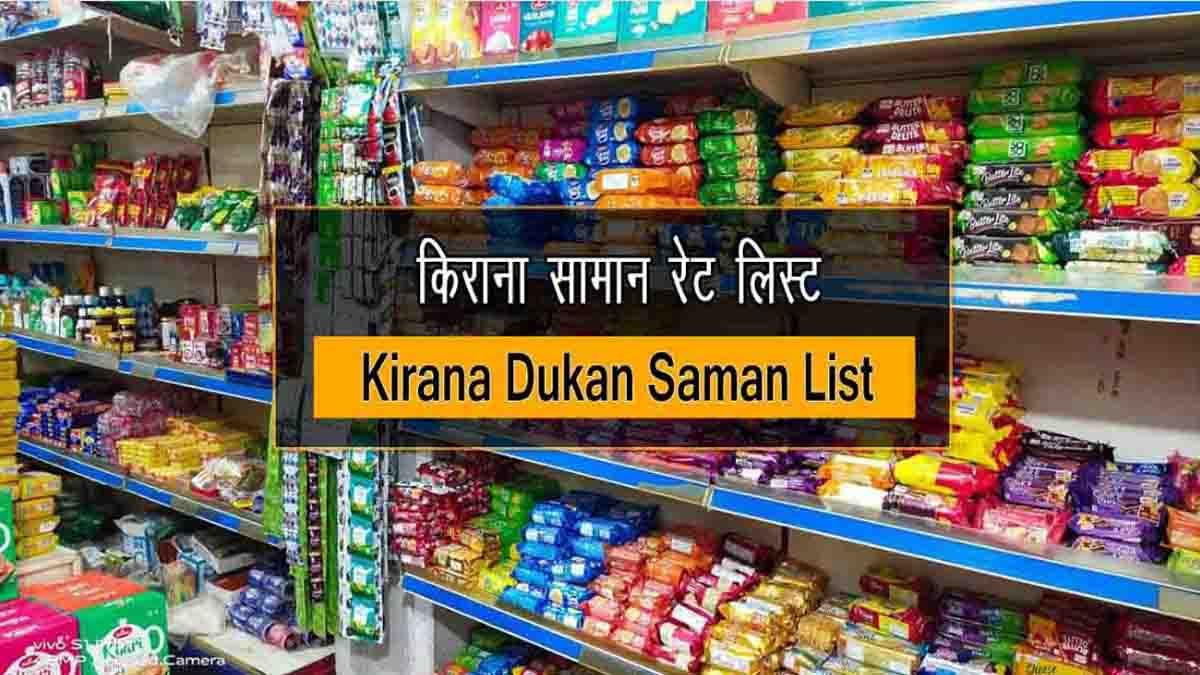 Kirana Dukan Saman List