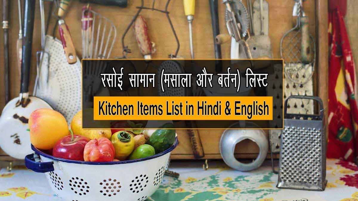 Kitchen Items List in Hindi & English