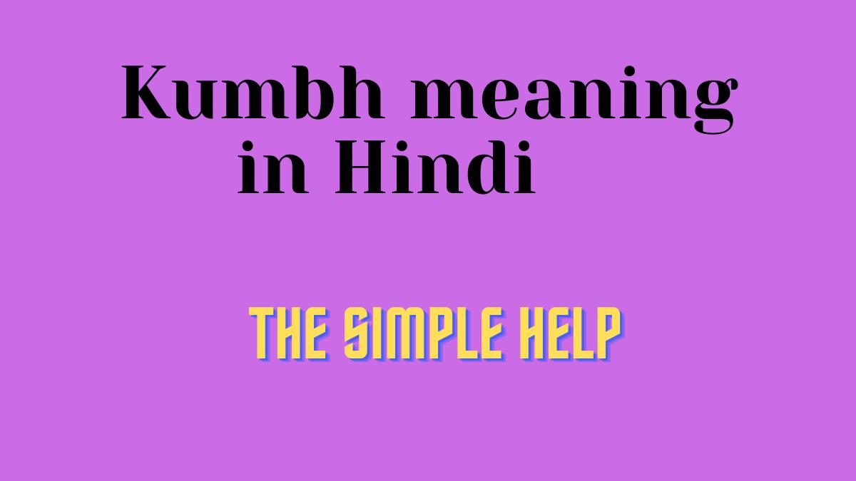 कुम्भ का मतलब   Kumbh meaning in Hindi