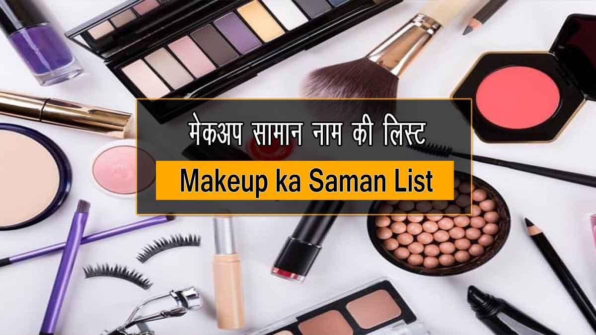 Makeup ka Saman List