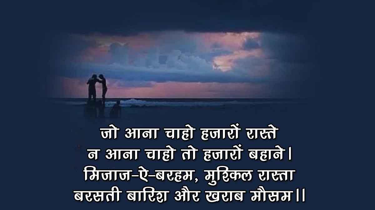 Mausam Shayari in Hindi