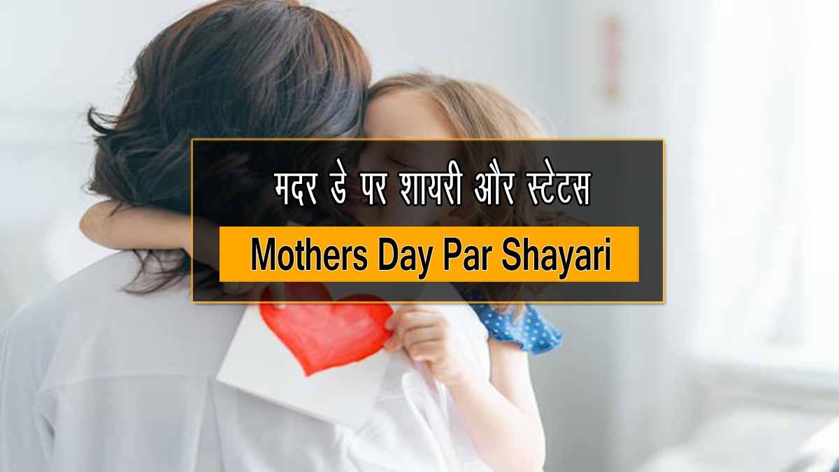 Mothers Day Par Shayari