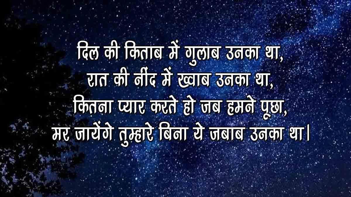 Neend Shayari in Hindi