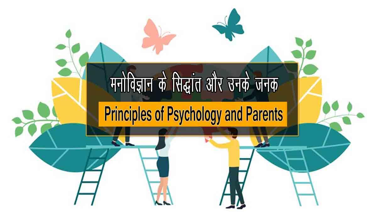 Principles of Psychology in Hindi