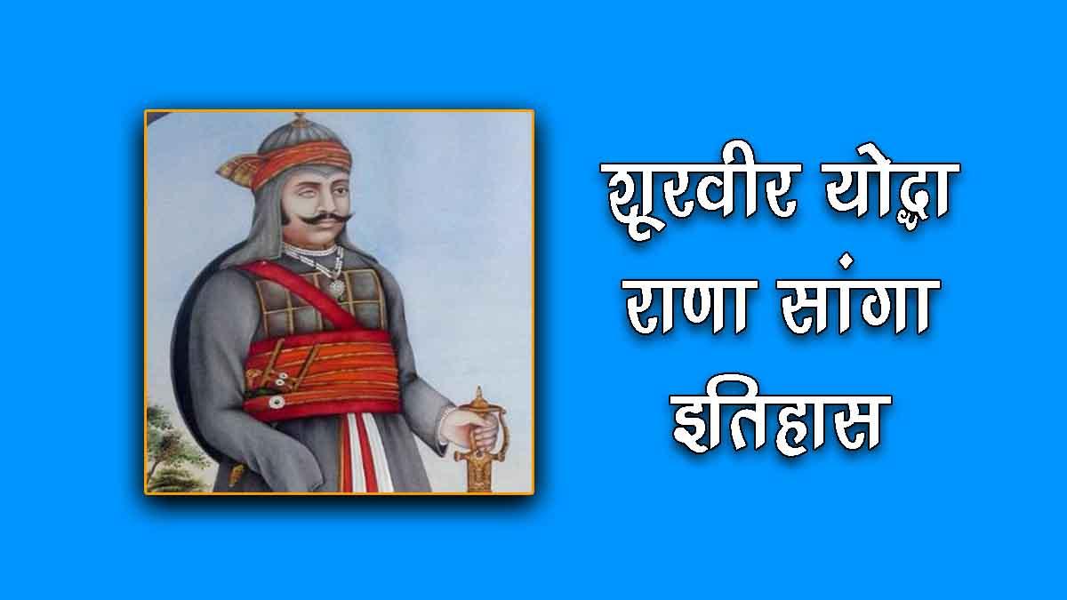 Rana Sanga History in Hindi