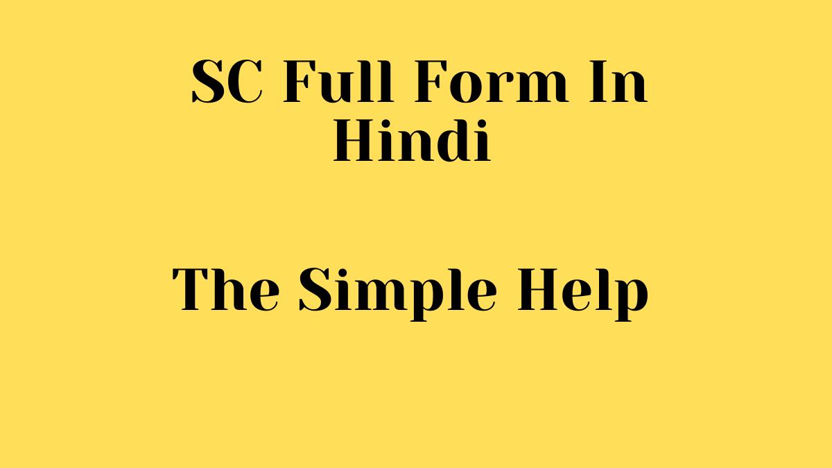 SC Full Form In Hindi