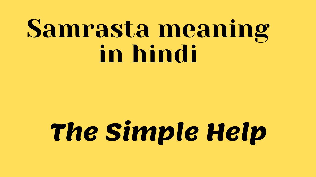 समरसता का मतलब हिंदी में: Samrasta meaning in hindi