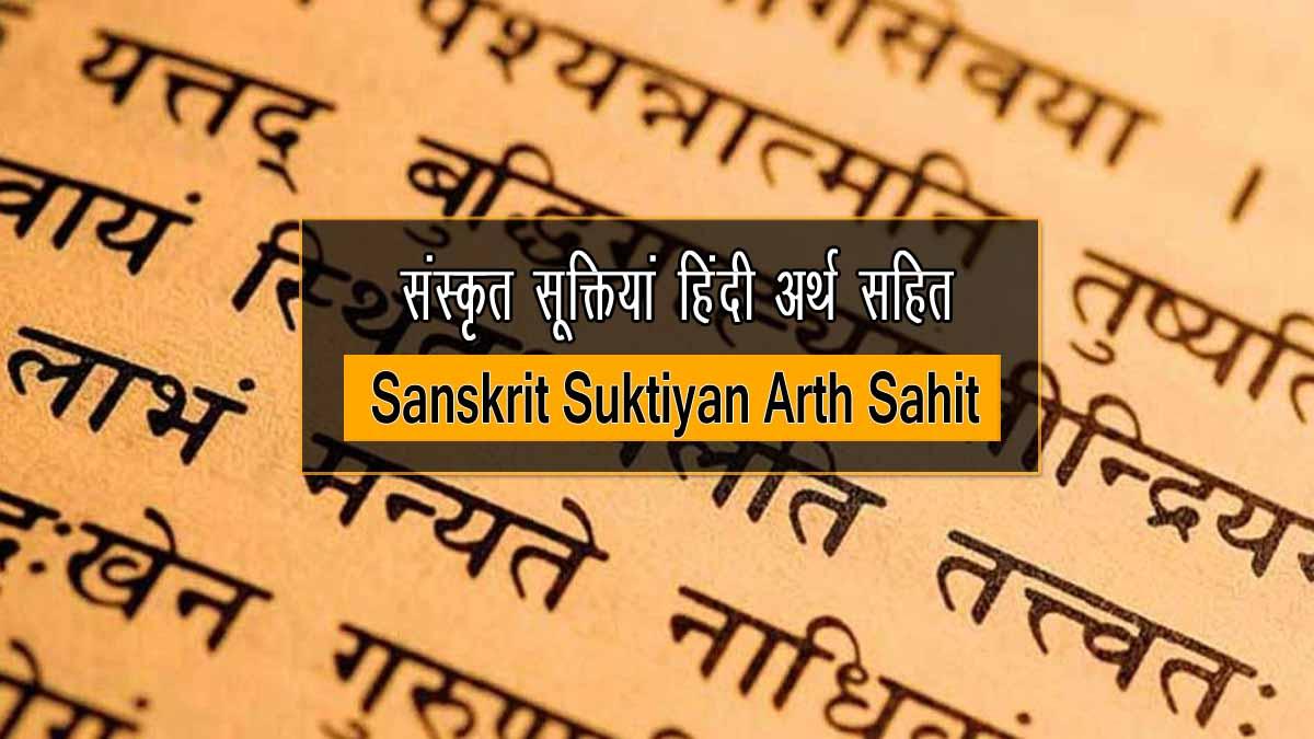 Sanskrit Suktiyan Arth Sahit