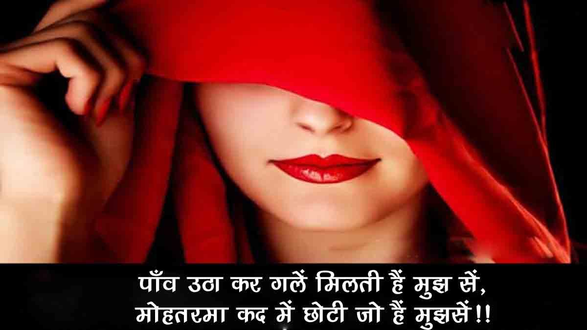 Shayari On Beautiful Girl in Hindi