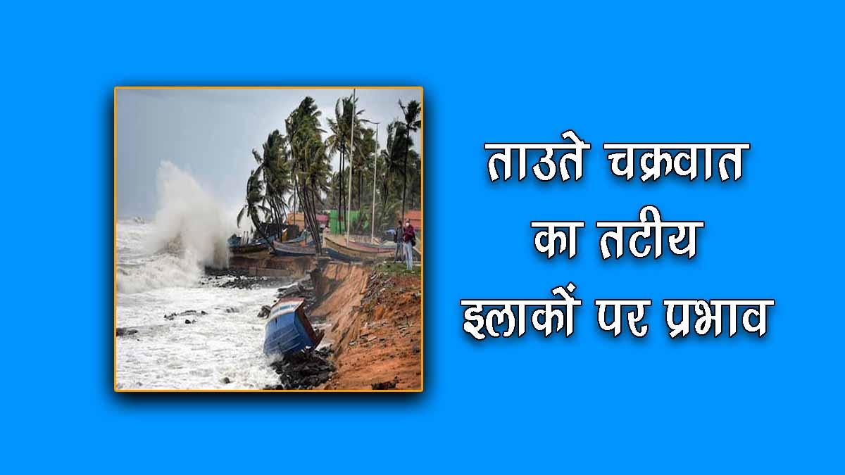 Tauktae Cyclone Kya Hai