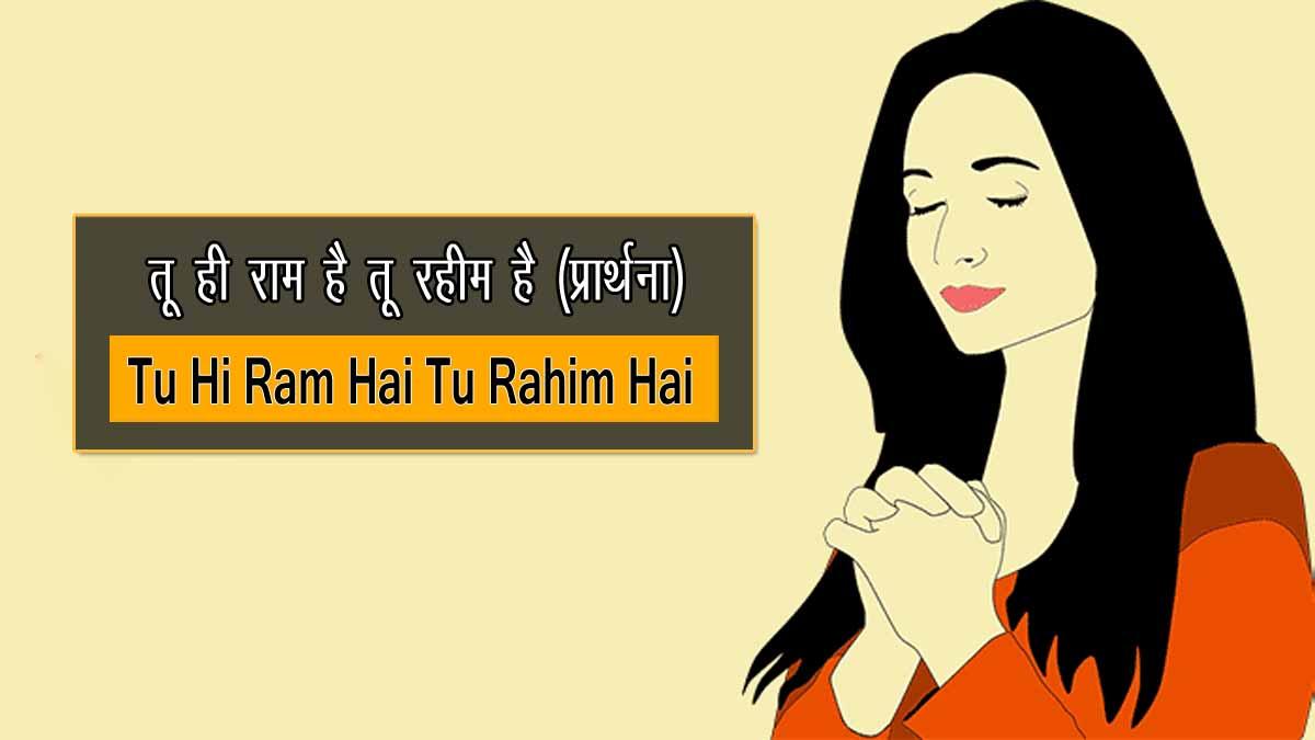 Tu Hi Ram Hai Tu Rahim Hai