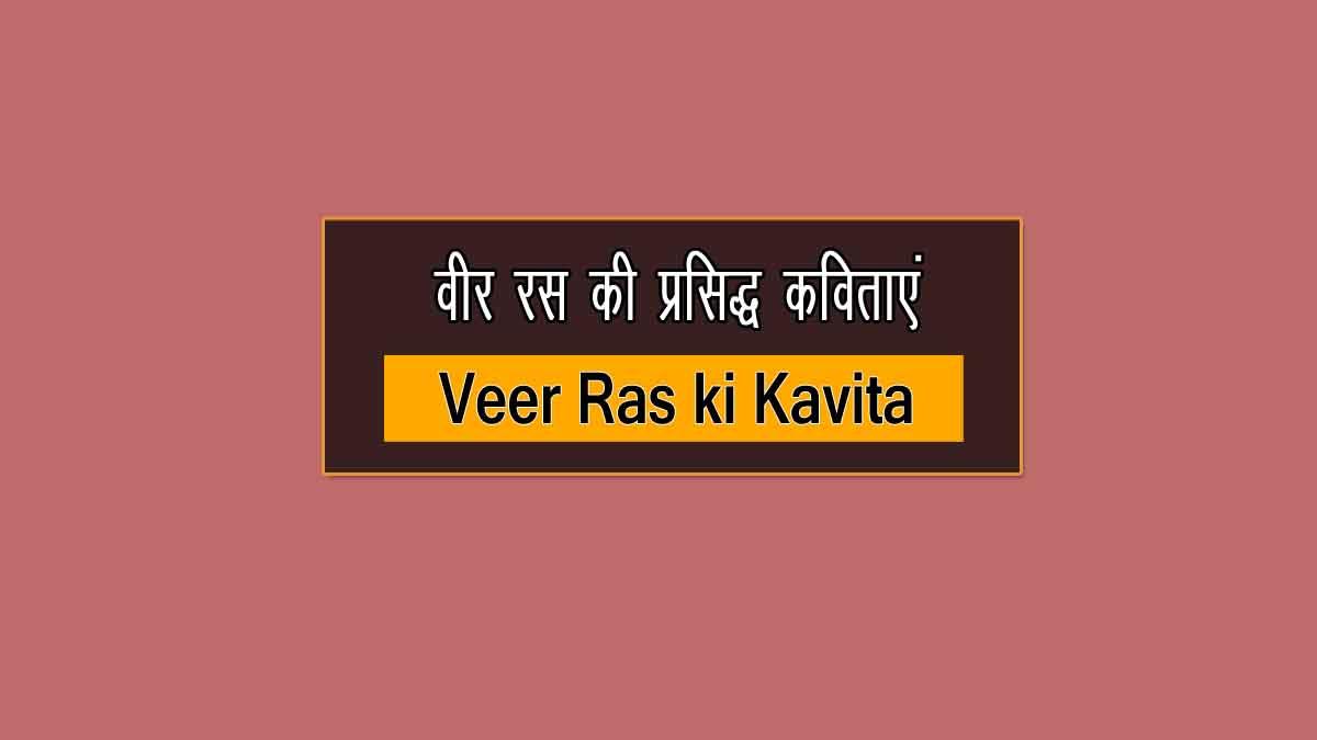 Veer Ras ki Kavita