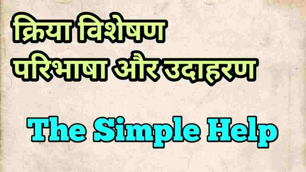 Kriya Visheshan Kise Kahate Hain