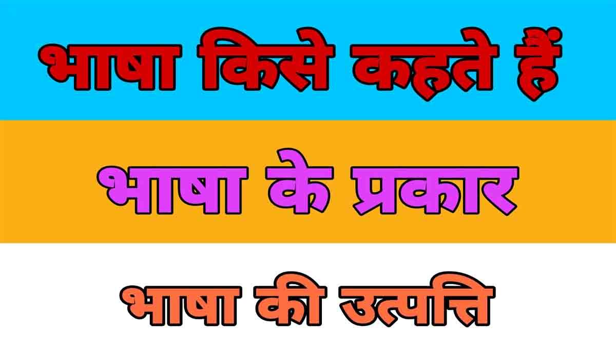 bhasha kise kahate hain