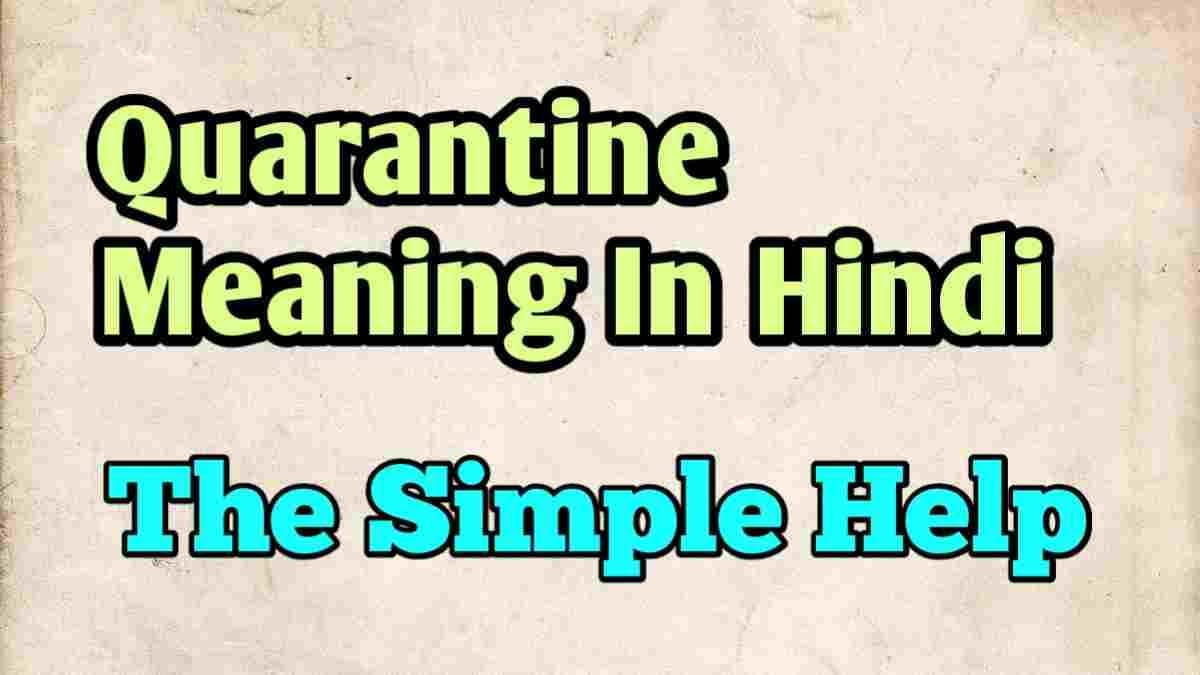 Quarantine Meaning In Hindi   हिंदी में क्वारंटाइन का मतलब