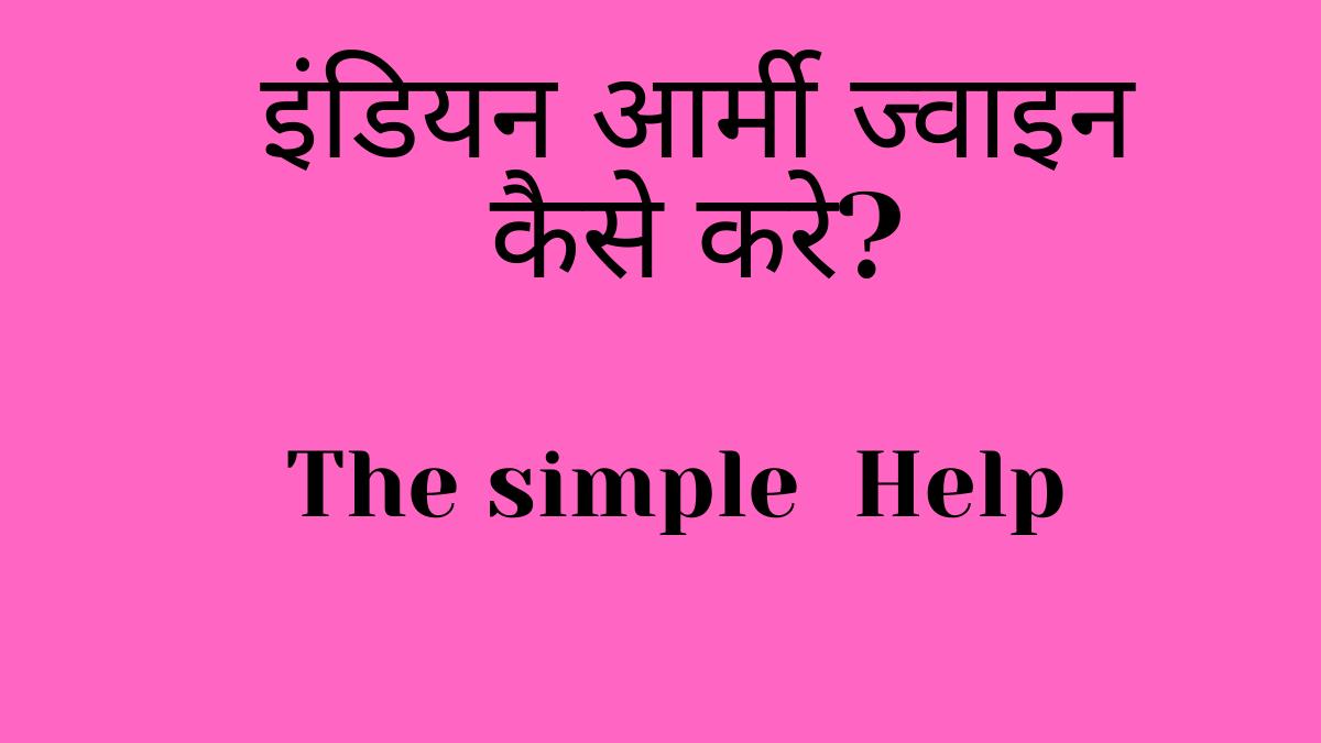 इंडियन आर्मी ज्वाइन कैसे करे?