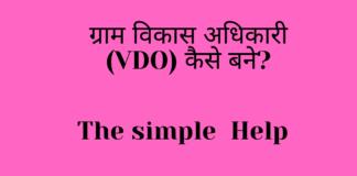 ग्राम विकास अधिकारी (VDO) कैसे बने?