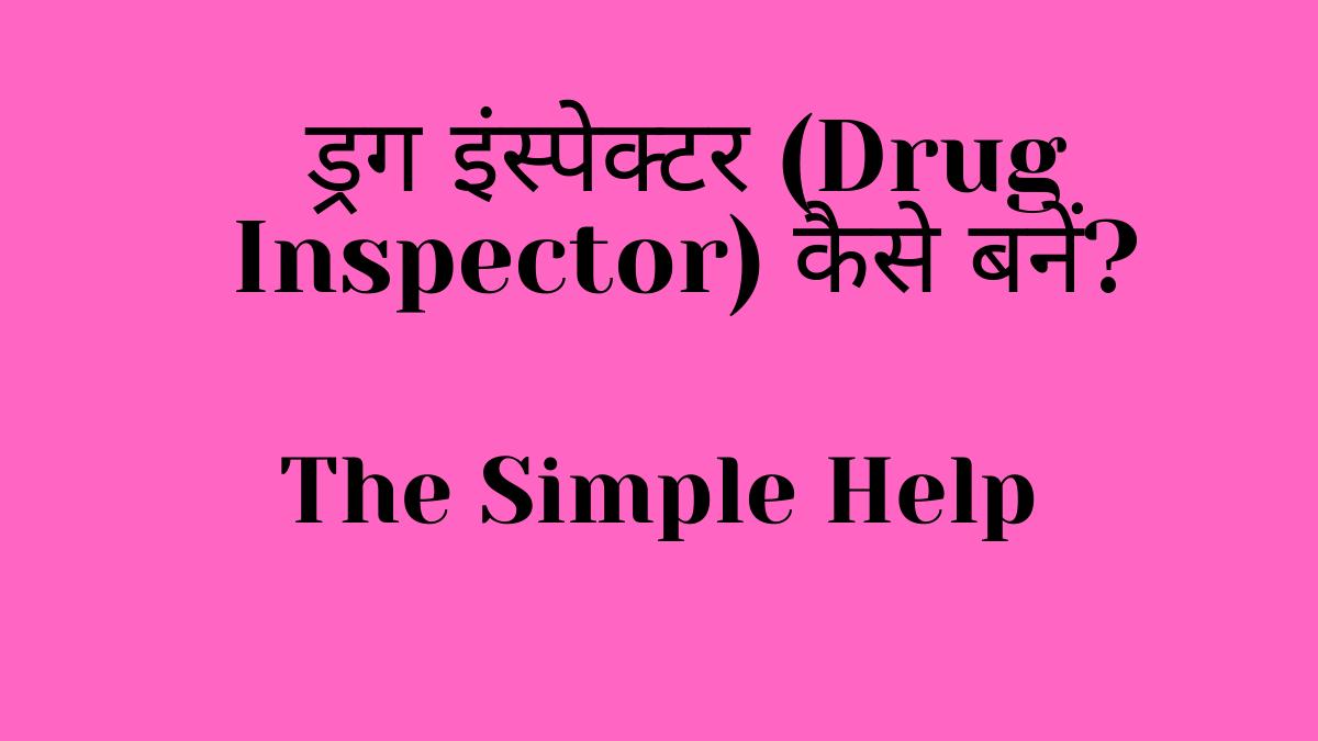 Drug Inspector Kaise Bane