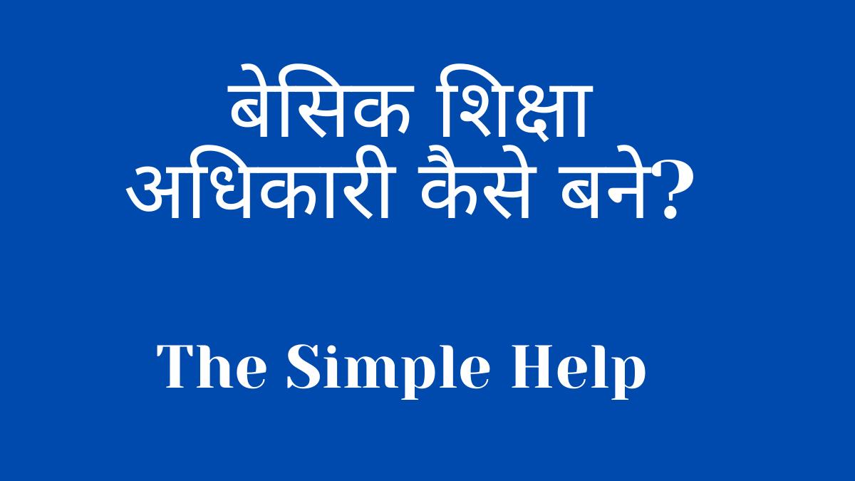 Basic Shiksha Adhikari Kaise Bane