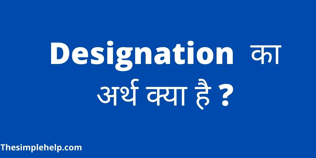 Designation Meaning in Hindi