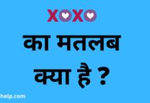 XOXO Meaning In Hindi