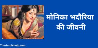 Monika Bhadoriya Biography in Hindi