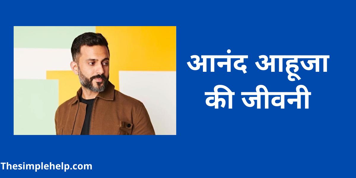 Anand Ahuja Biography in Hindi