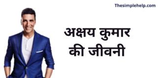 Biography of Akshay Kumar in Hindi