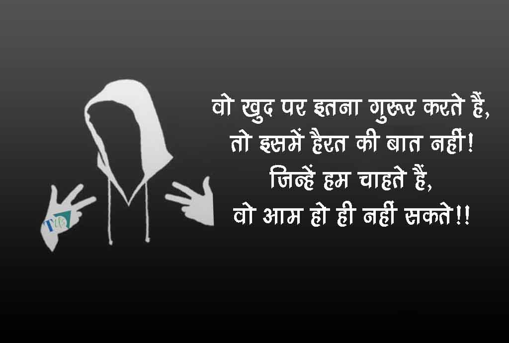 Attitude Status in Hindi for Boyfriend