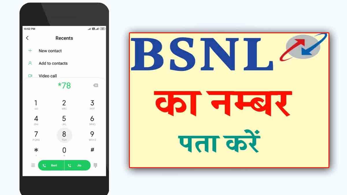 BSNL ka Number Kaise Nikale
